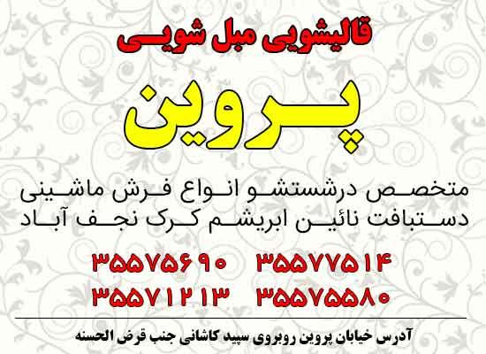 سرویس سراسر اصفهان