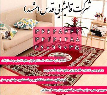 قالیشویی قدس مشهد قدیمی ترین قالیشویی در مشهد