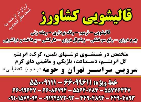 سرویس دهی سراسر تهران شستشو با ضمانت