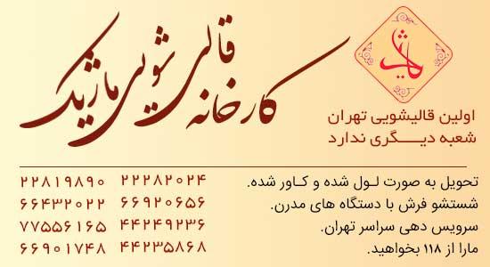 قالیشویی ماژیک شعبه ظفر