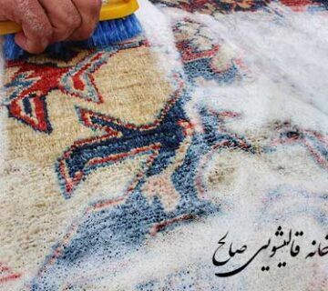 قالیشویی صالح سرویس دهی سراسری