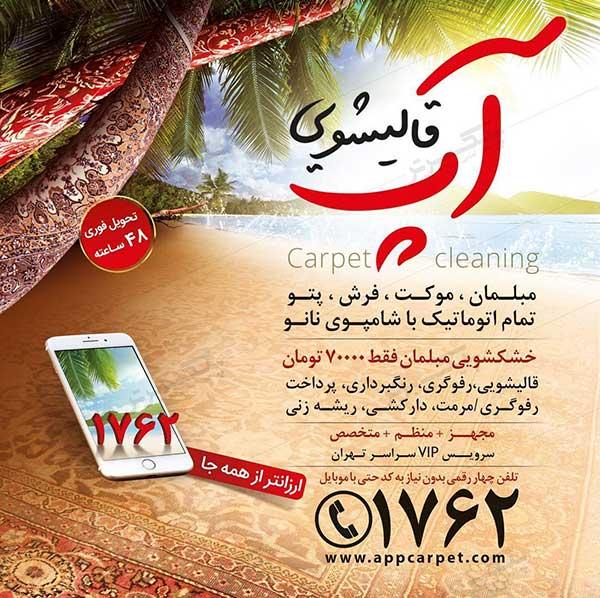 قالیشویی و مبل شویی آپ تهران