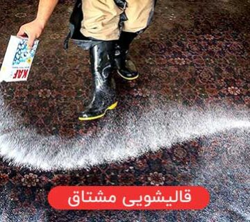 قالیشویی مشتاق تهران
