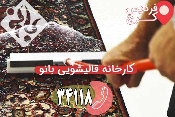 کارخانه قالیشویی بانو شعبه فردیس و ملارد