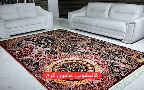 قالیشویی هامون کرج