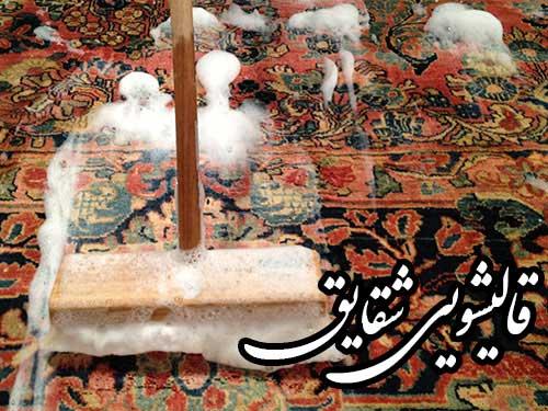 قالیشویی شقایق کرج