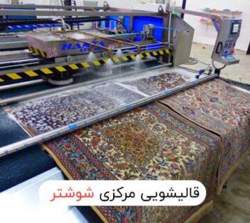 قالیشویی مرکزی با ماشین آلات پیشرفته