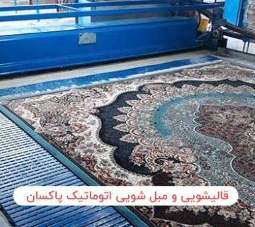 قالیشویی پاکسان زابل