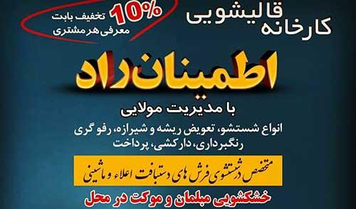سرویس دهی سراسر محله های غرب تهران