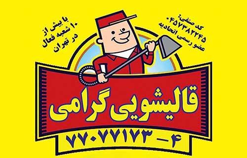 قالیشویی گرامی تهران