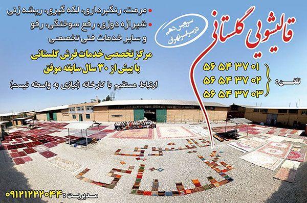 قالیشویی گلستانی تهران