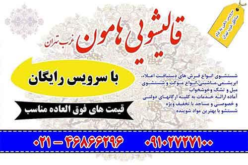 قالیشویی هامون تهران