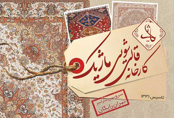 قالیشویی ماژیک شعبه درکه تهران