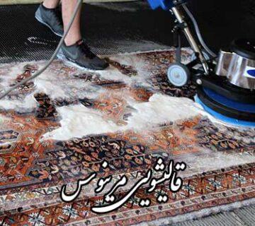 قالیشویی مرینوس