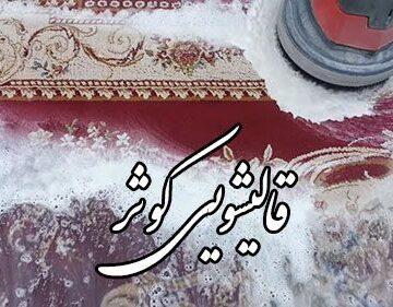 قالیشویی کوثر