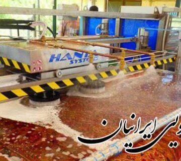 قالیشویی و مبل شویی ایرانیان اسلامشهر