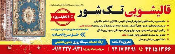 قالیشویی تک شور تهران