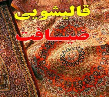 قالیشویی ضیافت تهران