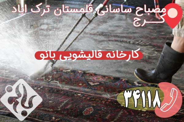 قالیشویی در نزدیکی محله مصباح