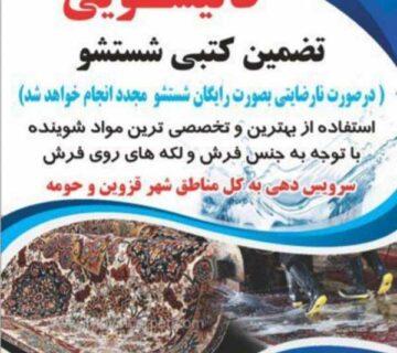 قالیشویی اخوان قزوین