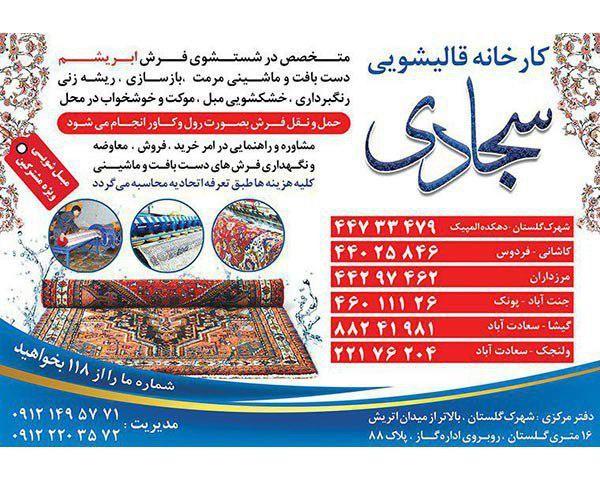 قالیشویی سجادی ویژه تهران