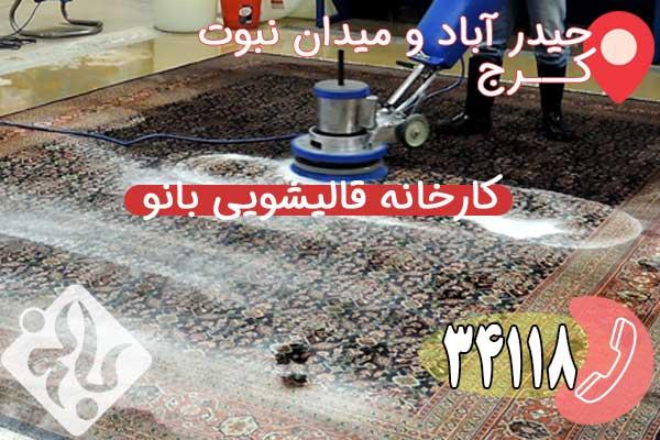 قالیشویی و مبل شویی در حیدر آباد و میدان نبودت کرج
