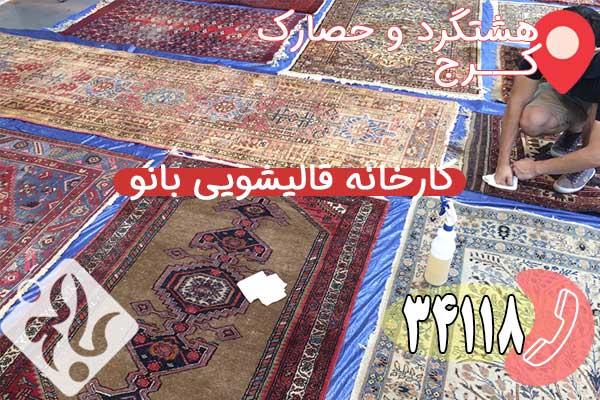 قالیشویی و مبل شویی در هشتگرد و حصارک کرج