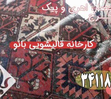 قالیشویی در حصار و اهری کرج