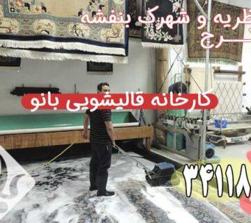 قالیشویی و مبل شویی در محمدشهر و ماهدشت کرج