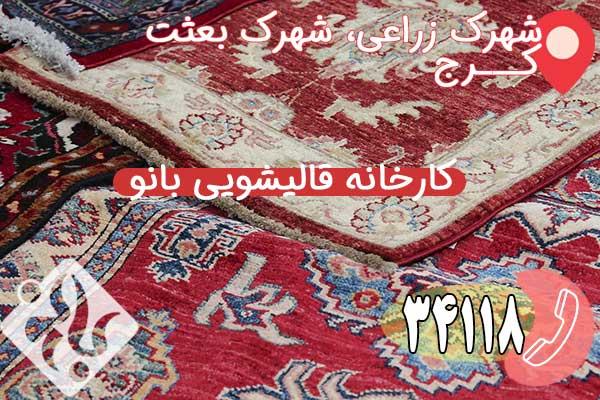 قالیشویی در شهر زراعی قالیشویی در شهرک بعثت