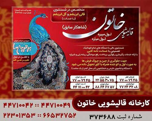 قالیشویی خاتون تهران