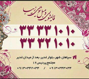 قالیشویی زیبا اصفهان