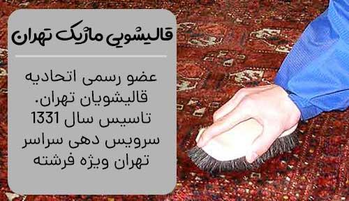 قالیشویی ماژیک شعبه محله فرشته