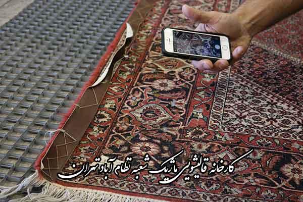 قالیشویی ماژیک تهران شعبه نظام آباد