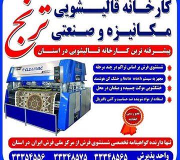 قالیشویی ترنج شهرک کرد خوب ترین و نزدیک ترین قالیشویی در شهرکرد بهترین قالیشویی در استان