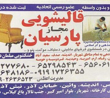 قالیشویی پارسیان در شهریار و اندیشه