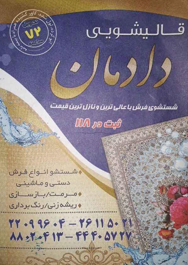 قالیشویی و رفوگری دادمان تهران