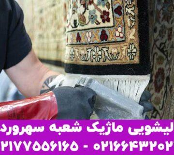 قالیشویی خوب و نزدیک در سهرورودی