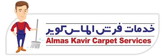 قالیشویی الماس کویر کرمان