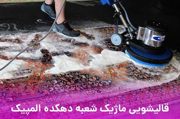 قالیشویی در دهکده المپیک