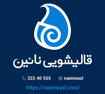 قالیشویی نائین تهران