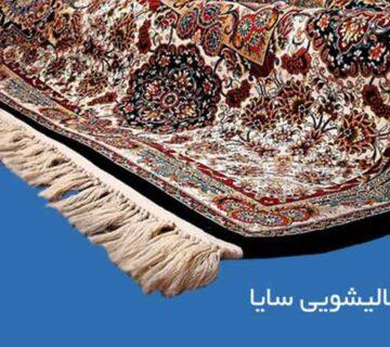 قالیشویی سایا تهران