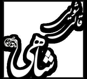 قالیشویی شاهی تهران
