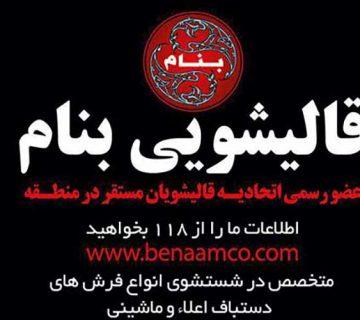 قالیشویی بنام تهران