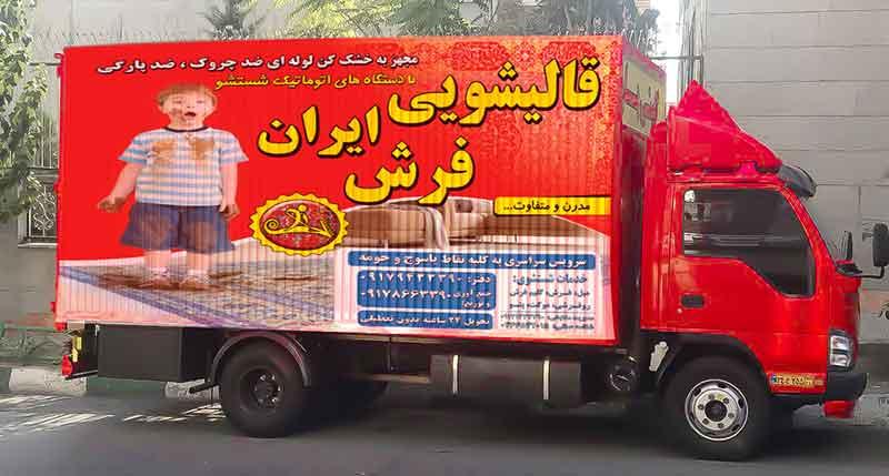 قالیشویی فرش ایران