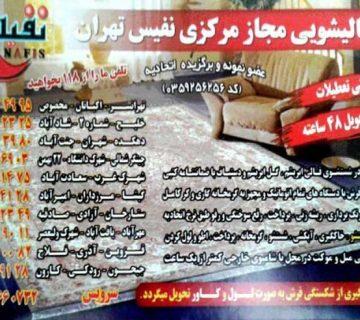 قالیشویی نفیس تهران