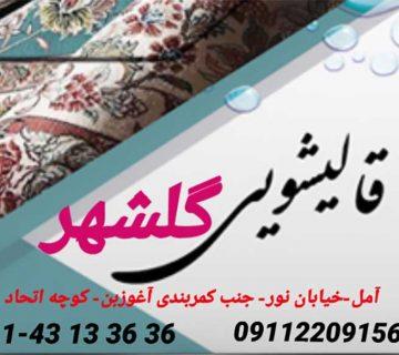 قالیشویی گلشهر آمل