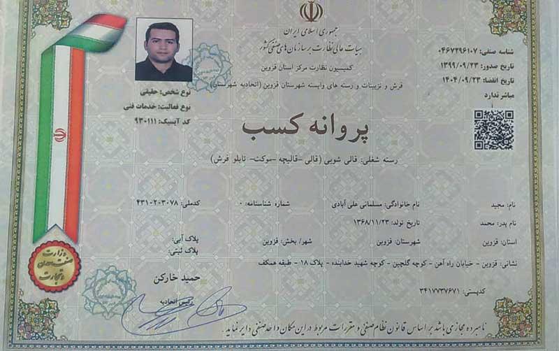 مجوز قالیشویی ترکمن قزوین