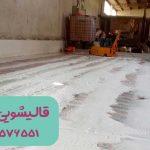 قالیشویی ترکمن قزوین
