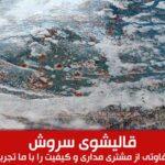 قالیشویی سروش تهران